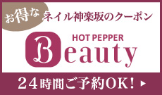HOP PEPPER Beauty